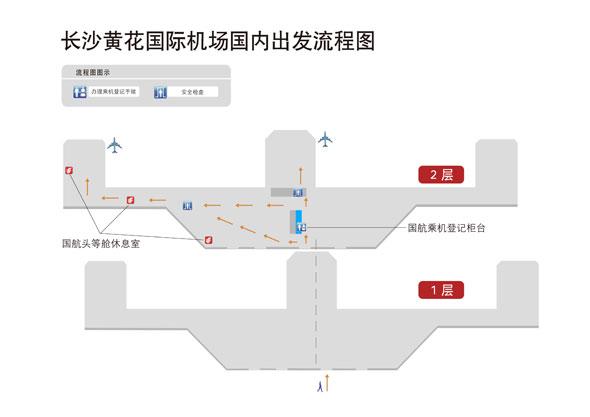 长沙旅游攻略_ 长沙旅游_ 长沙地图-国航官网